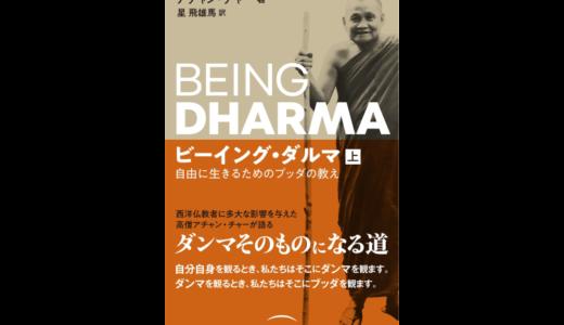 『ビーイング・ダルマ (上)― 自由に生きるためのブッダの教え』アチャン・チャー