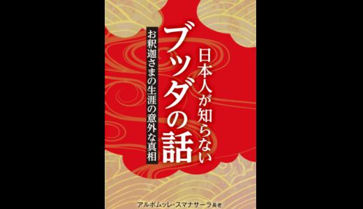 『日本人が知らないブッダの話 ― お釈迦さまの生涯の意外な真相 (スマナサーラ長老クラシックス)』アルボムッレ・スマナサーラ