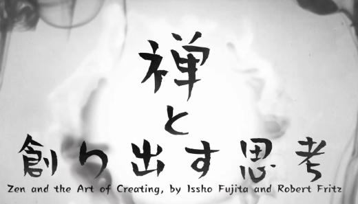 動画『禅と創り出す思考』藤田一照×ロバート・フリッツ