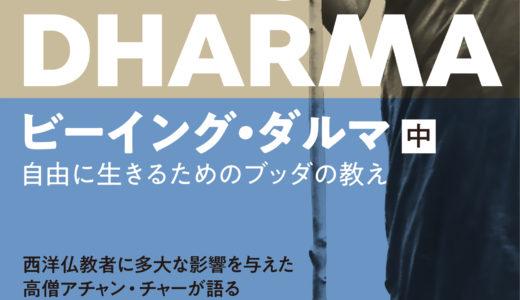 『ビーイング・ダルマ (中)― 自由に生きるためのブッダの教え』アチャン・チャー
