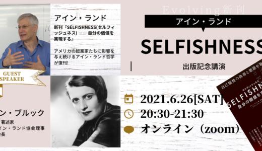 『SELFISHNESS 自分の価値を実現する』出版記念イベント