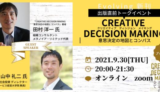 『CREATIVE DECISION MAKING 意思決定の地図とコンパス』出版直前トークイベント