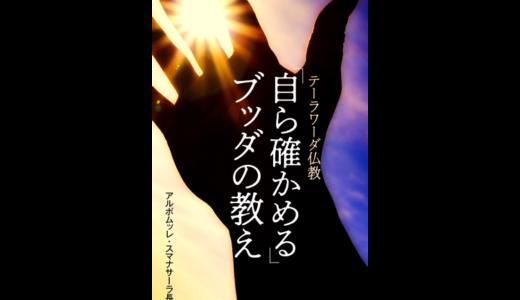 『テーラワーダ仏教「自ら確かめる」ブッダの教え (スマナサーラ長老クラシックス)』アルボムッレ・スマナサーラ