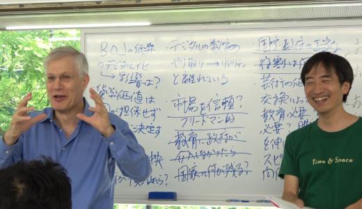 動画『ヤロン・ブルック白熱教室〜アイン・ランド哲学とマネーの未来』
