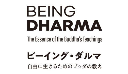 新刊『ビーイング・ダルマ』7/1発売開始します