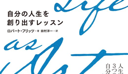 新刊『Your Life as Art 自分の人生を創り出すレッスン』7/21販売開始