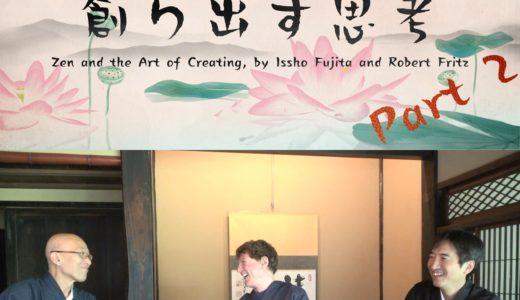 動画『禅と創り出す思考 PartⅡ』藤田一照×ロバート・フリッツ
